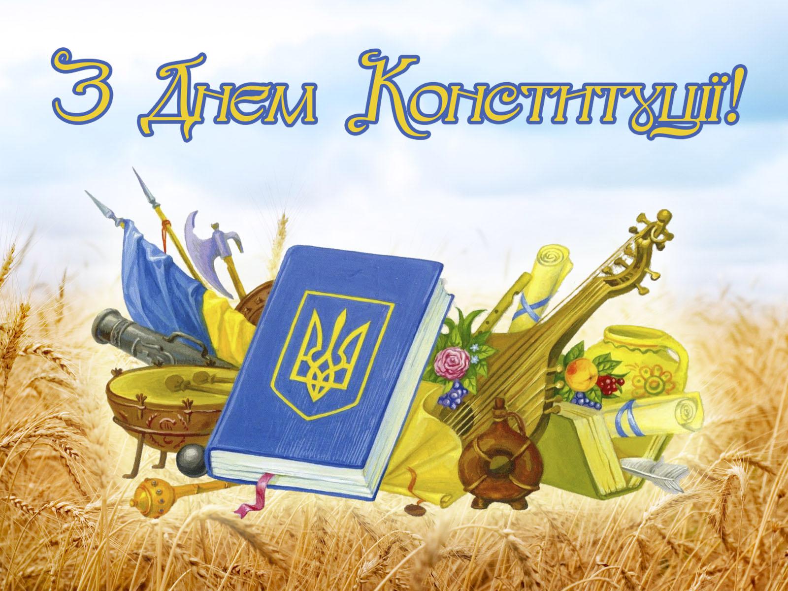 День конституции украины открытка, день