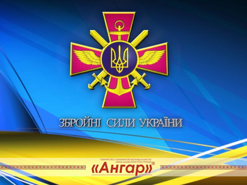 поздравления с днем украинской армии 6 декабря картинки присесть, потому что